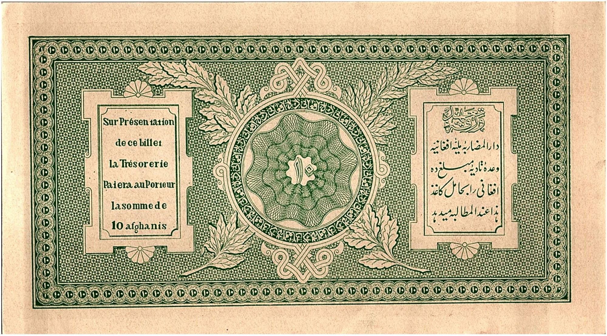 Afghanistan 10 Afghanis Marron et vert - 19(26-28)