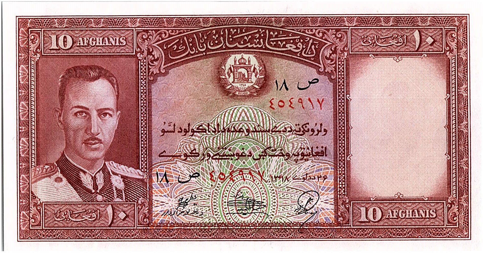 Afghanistan 10 Afghanis Roi Muhammad Zahir - Palais - 1939