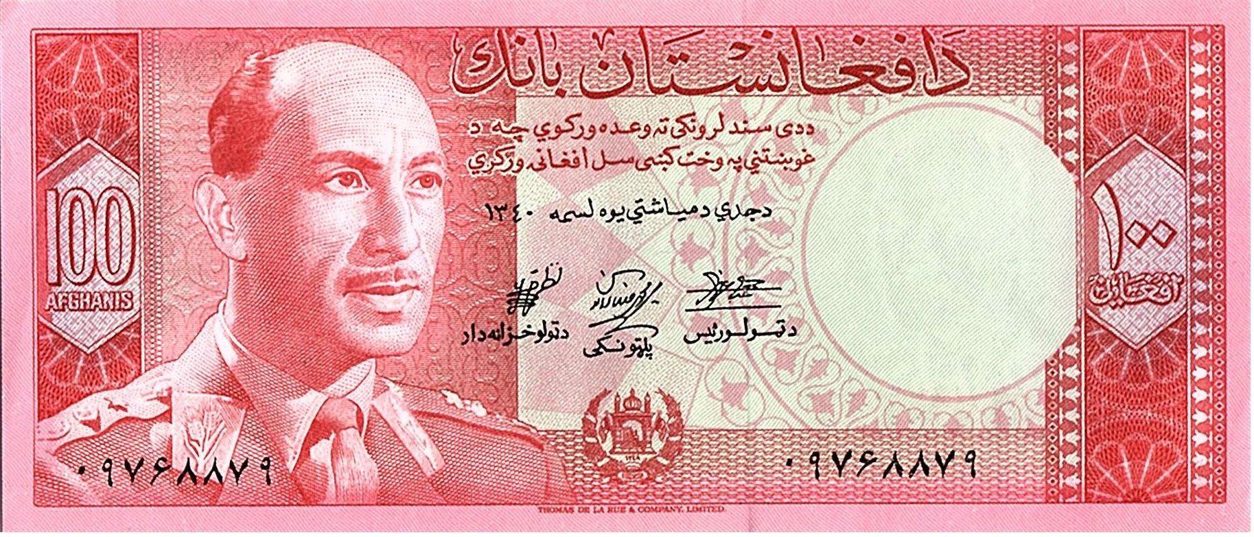 Afghanistan 100 Afghanis Roi Muhammad Zahir - Mosquée - 1961