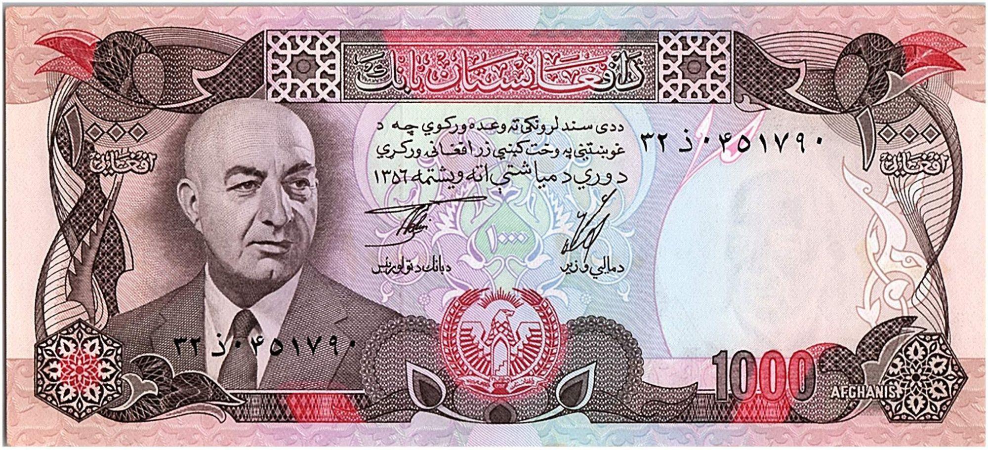 Afghanistan 1000 Afghanis Muhammad Daud - Mosquée - 1977 - SH1356