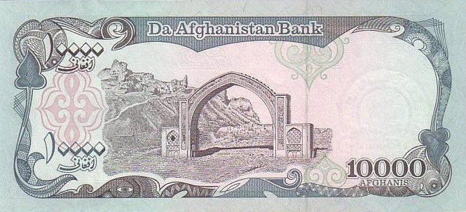 Afghanistan 10000 Afghanis Minarets - Arched gateway at Bost