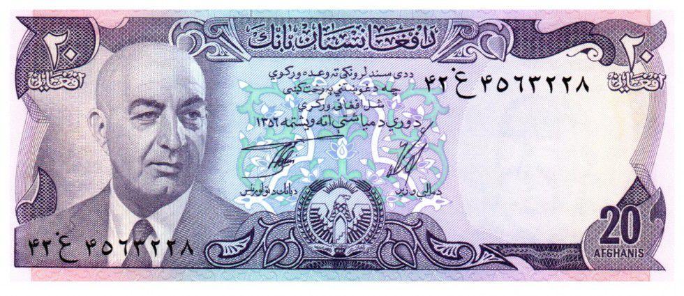 Afghanistan 20 Afghanis Prés. Muhammad Daud - Canal - 1977
