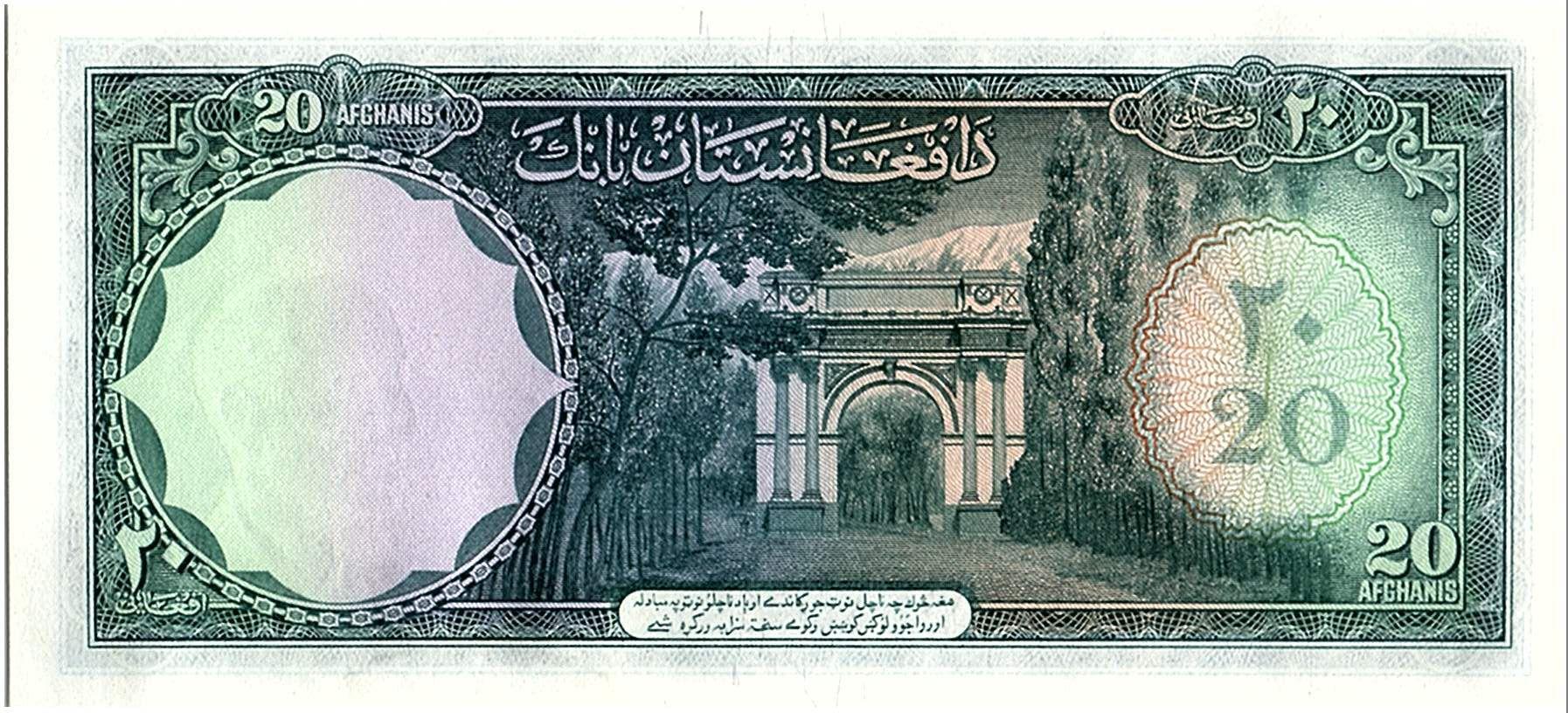 Afghanistan 20 Afghanis Roi Muhammad Zahir - Monument - 1957