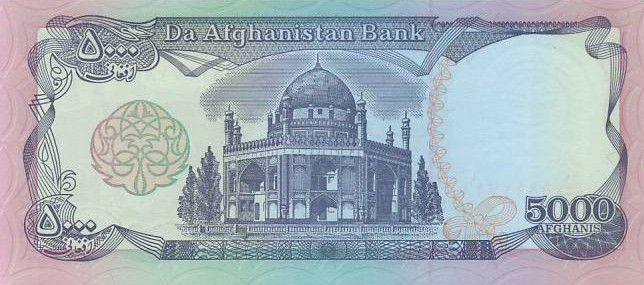 Afghanistan 5000 Afghanis Mosque w/minaret - Tomb of Kg Habibullah