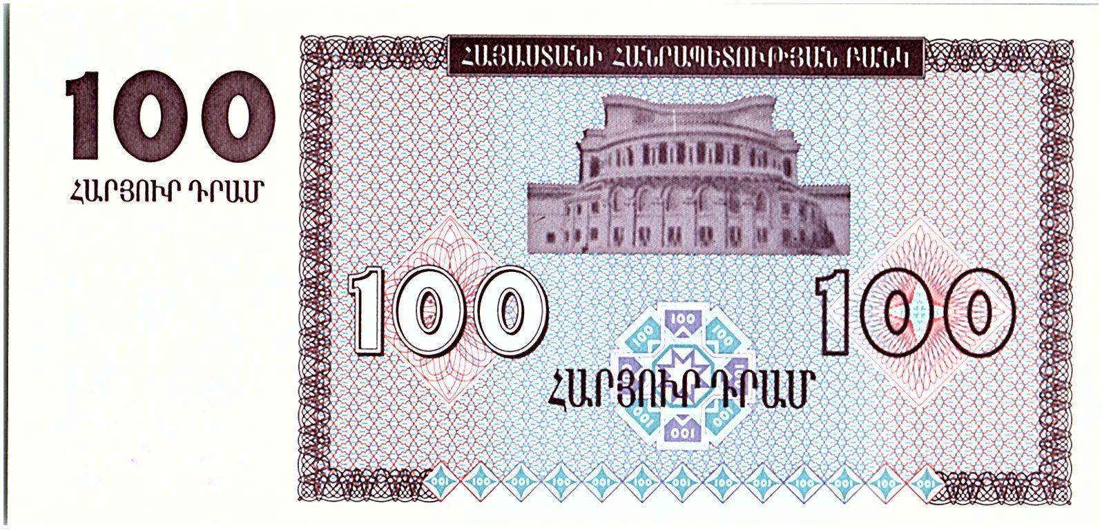 Arménie 100 Dram, Mont Ararat - Eglise - 1993  -  P.36 b