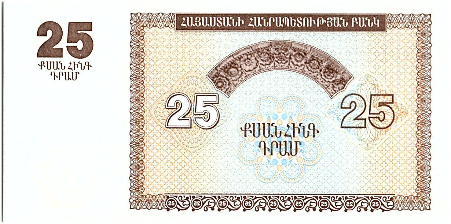 Arménie 25 Dram, Bas Relief - 1993