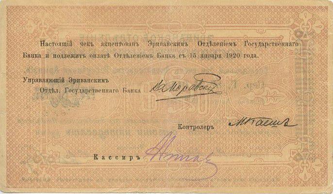 Arménie 250 Roubles Noir, marron