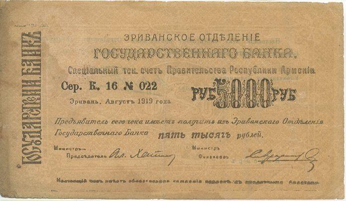 Arménie 5000 Roubles Noir, violet