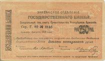 Armenien 250 Roubles Black on brown underprint
