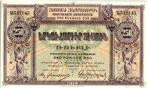 Azerbaidjan 250 roubles,  Anges -  Fileuse - 1920
