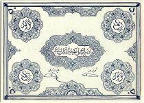 Azerbaidjan 50  Tomans - Oriental design - 1946