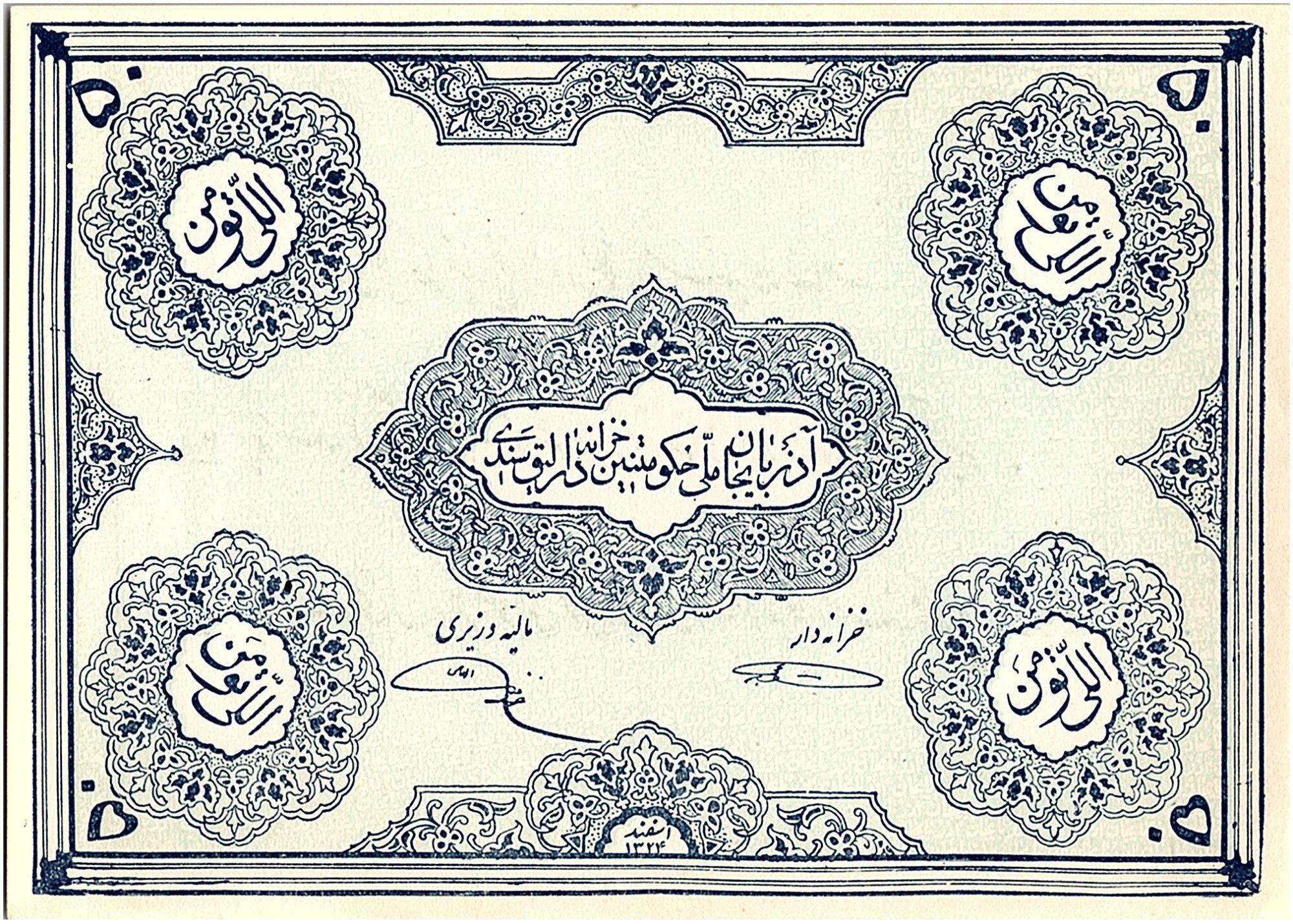 Azerbaidjan 50 Tomans  - Dessin oriental - 1946