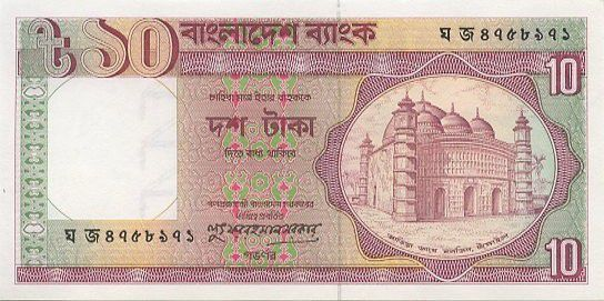 Bangladesh 10 Taka Mosque Atiya Jam-e - Hydroelectric dam