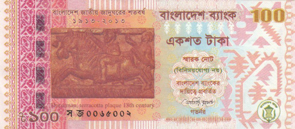 Bangladesh 100 Taka Horseman Plaque - National Museum 2013