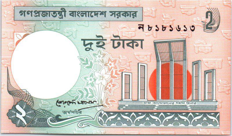 Bangladesh 2 Taka Monument - Pie-robin - 1988