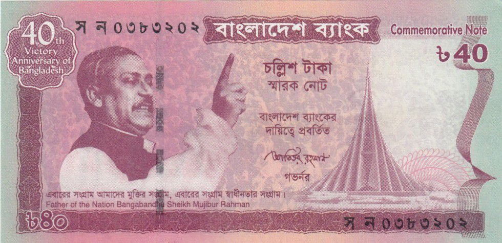 Bangladesh 40 Taka M. Rahman - 40 years of Victory 1971-2011