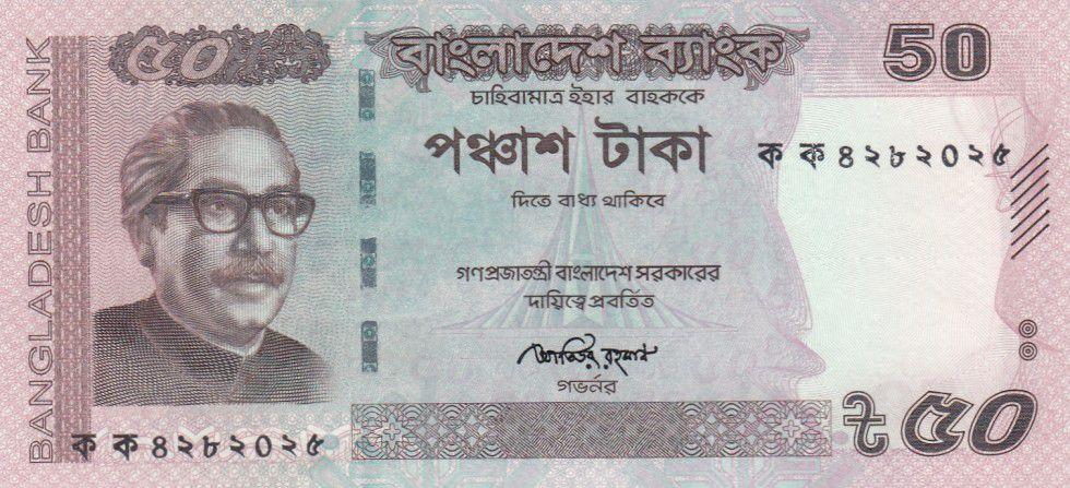 Bangladesh 50 Taka Agriculture - Champs - 2011