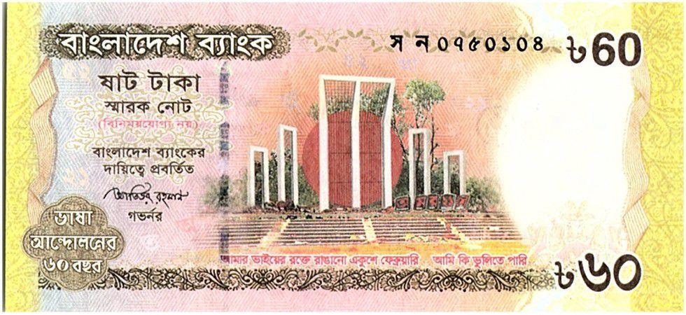 Bangladesh 60 Taka Monument - 1952-2012 language movement en folder