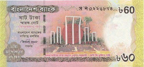 Bangladesh 60 Taka Monument - 1952-2012 language movement