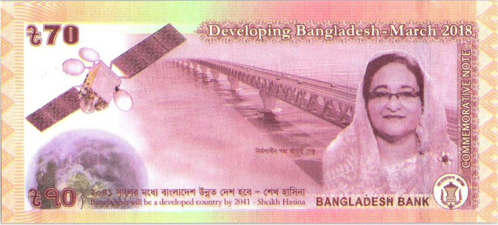 Bangladesh 70 Taka 2017 - Muhibur Rahman, Sheikh Hassina, Developing Bangladesh