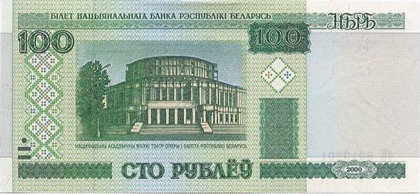 Belarus 100 Roubles Bolshoi Opera - UNC - 2000