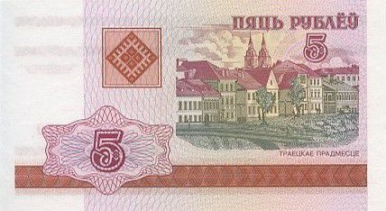 Belarus 5 Roubles Minsk lower city - 2000