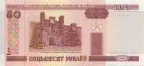 Belarus 50 Roubles Brest´s tower - 2000