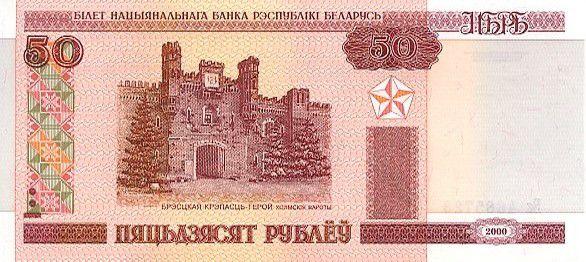 Belarus 50 Roubles Brest´s tower - 2010