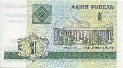 Biélorussie 1 Rouble Académie des Sciences - 2000