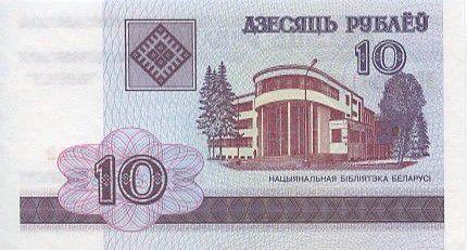 Biélorussie 10 Roubles Bibliothèque Nationale - 2000