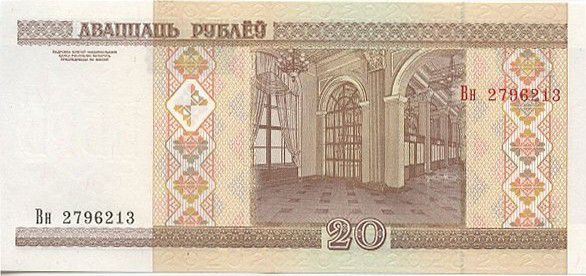 Biélorussie 20 Roubles Banque Nationale - 2000