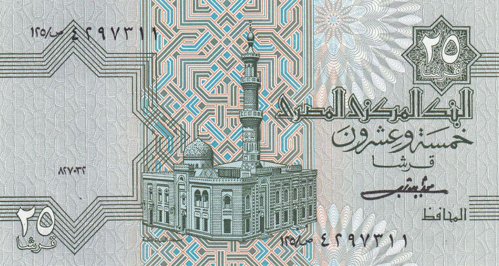 Biélorussie 50 Piastres 1979 - Mosquée
