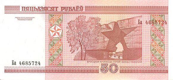Biélorussie 50 Roubles Tour de Brest - 2010
