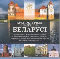Biélorussie Coffret BU 2018 - 6 X 2 Roubles - Architecture - Bimetal
