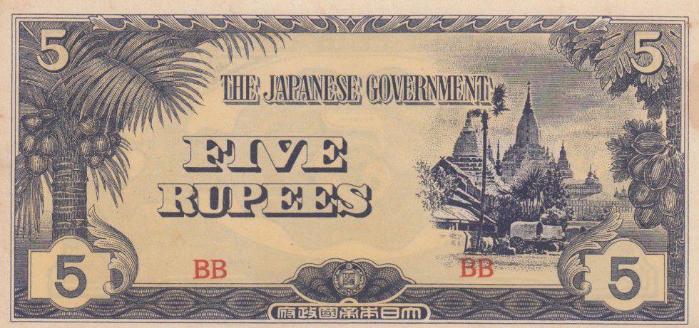 Birmanie 5 Kyats Temple Ananda - 1942
