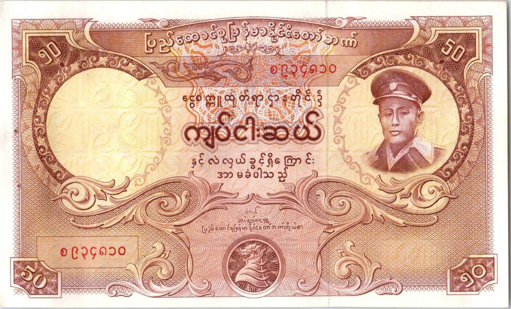 Birmanie 50 Kyats Gal Aung San - Temple de Mandalay - 1958