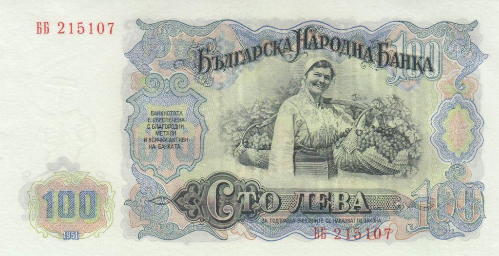 Bulgaria 100 Leva 1951 -G. Dimitrov, Woman with fruits