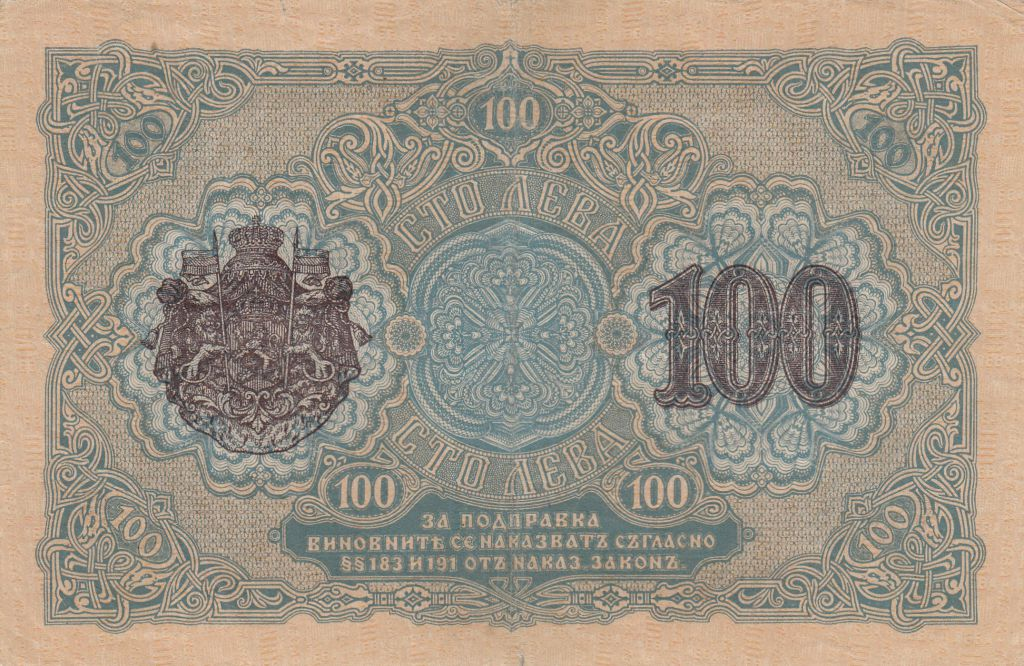 Bulgaria 100 Leva Zlato ND1916 - Coat of arms, ornaments