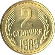 Bulgaria 2 Stotinki Lion