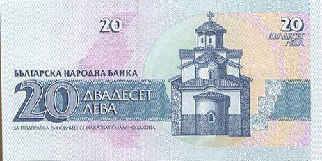 Bulgaria 20 Leva Dutchess S. Ortiza Desislava - Church