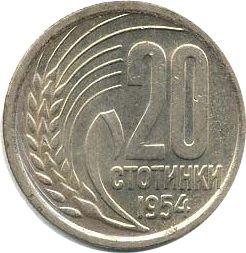 Bulgaria 20 Stotinki Lion