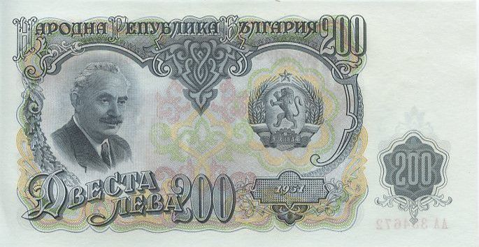 Bulgaria 200 Leva G. Dimitrov - Paesant woman and tabacco
