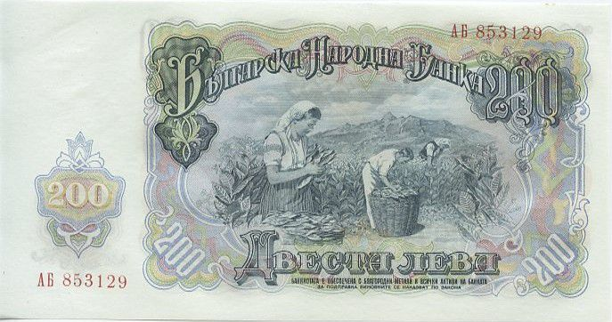Bulgaria 200 Leva G. Dimitrov - Paesant woman and tabacco