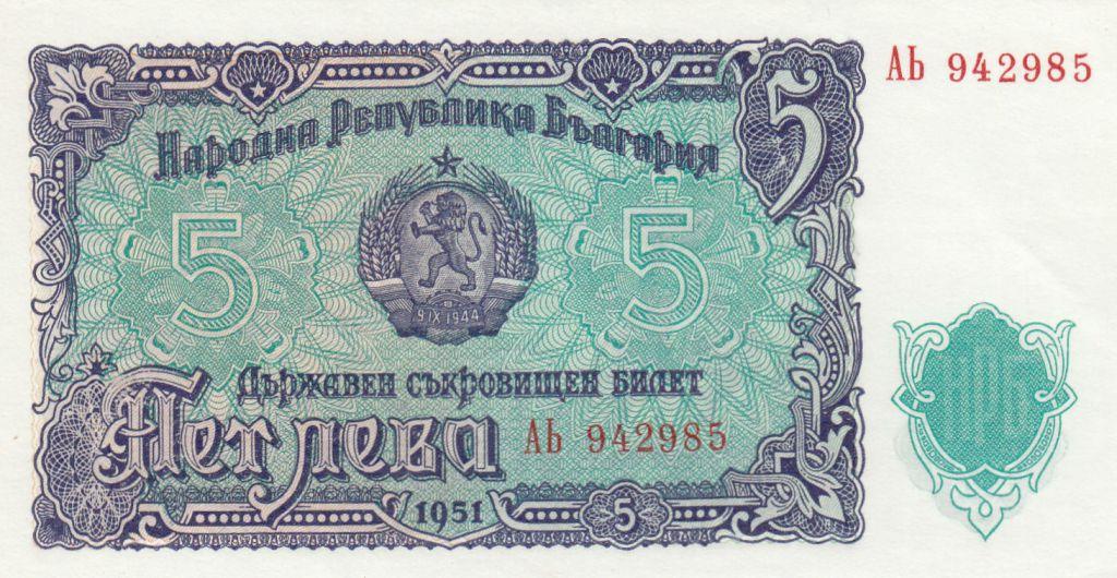 Great Historic Banknotes Bulgaria 1951 5 Leva P 82 UNC