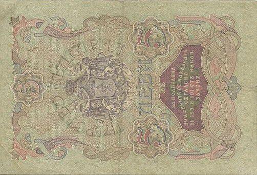Bulgaria 5 Leva Sebro Sebro, Arms