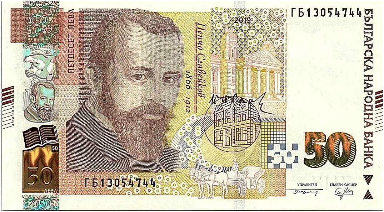 BULGARIA 50 Leva Banknote World Paper Money UNC Currency PICK p101 K.G Danov