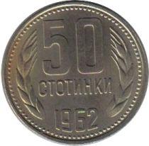 Bulgaria 50 Stotinki Lion