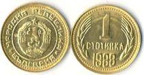Bulgarie 1 Stotinka Lion