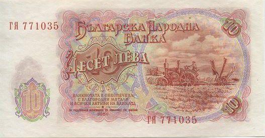 Bulgarie 10 Leva Tracteur, Faucille et marteau