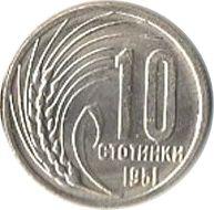 Bulgarie 10 Stotinki Lion